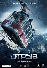 Постер к фильму «Отрыв»