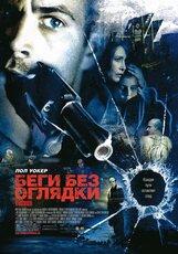 Постер к фильму «Беги без оглядки»