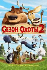 Постер к фильму «Сезон охоты 2»