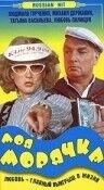 Постер к фильму «Моя морячка»