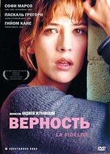 Постер к фильму «Верность»