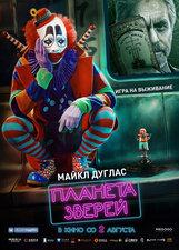 Постер к фильму «Планета зверей»