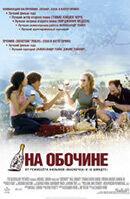 Постер к фильму «На обочине»