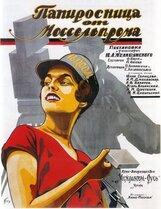Постер к фильму «Папиросница от Моссельпрома»