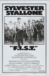 Постер к фильму «Кулак»