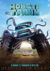 Постер к фильму «Монстр траки»
