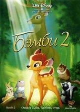 Постер к фильму «Бэмби 2»