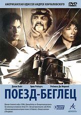 Постер к фильму «Поезд-беглец»