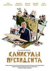 Постер к фильму «Каникулы президента»