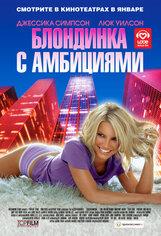 Постер к фильму «Блондинка с амбициями»