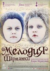 Постер к фильму «Мелодия для шарманки»