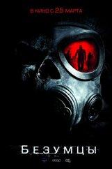 Постер к фильму «Безумцы»