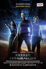 Постер к фильму «Ковбои против пришельцев»