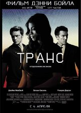 Постер к фильму «Транс»