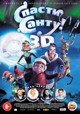 Постер к фильму «Спасти Санту 3D»