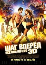 Постер к фильму «Шаг вперед 3D: Все или ничего»