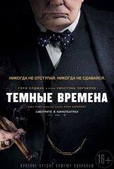 Постер к фильму «Темные времена»