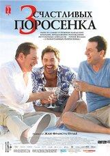 Постер к фильму «3 счастливых поросенка»