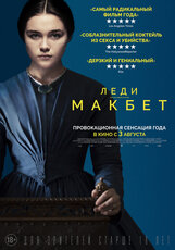 Постер к фильму «Леди Макбет»
