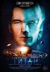 Постер к фильму «Титан»