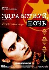 Постер к фильму «Здравствуй, ночь»