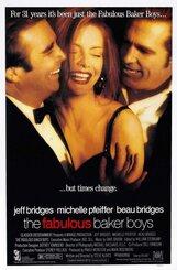 Постер к фильму «Знаменитые братья Бейкер»