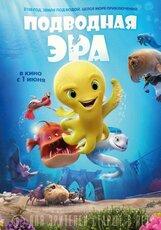 Постер к фильму «Подводная эра»