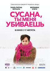 Постер к фильму «Сусана, ты меня убиваешь»