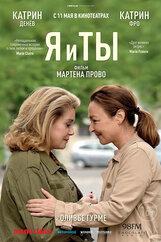 Постер к фильму «Я и ты»