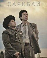 Постер к фильму «Саякбай»