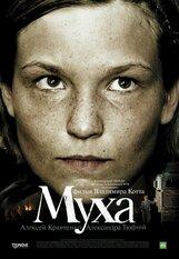 Постер к фильму «Муха»
