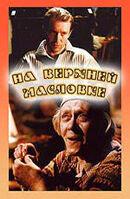 Постер к фильму «На Верхней Масловке»