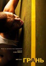 Постер к фильму «Грань»