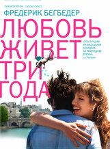 Постер к фильму «Любовь живет три года»