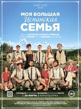 Постер к фильму «Моя большая испанская семья»