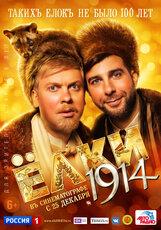Постер к фильму «Ёлки 1914»