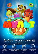 Постер к фильму «МУЛЬТ в кино. Выпуск № 68. Добро пожаловать!»