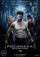 Постер к фильму «Росомаха: Бессмертный»