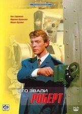 Постер к фильму «Его звали Роберт»