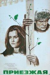 Постер к фильму «Приезжая»
