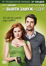 Постер к фильму «Как выйти замуж за 3 дня»