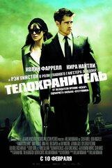 Постер к фильму «Телохранитель»