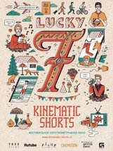 Постер к фильму «Kinematic Shorts. Lucky Seven»