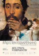 Постер к фильму «#АртЛекторийВкино: Дега: Страсть к совершенству»