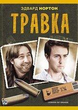 Постер к фильму «Травка»