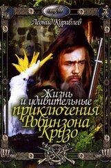 Постер к фильму «Жизнь и удивительные приключения Робинзона Крузо»