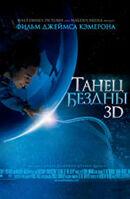 Постер к фильму «Танец бездны 3D»