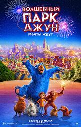 Постер к фильму «Волшебный парк Джун»