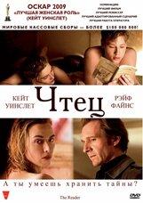 Постер к фильму «Чтец»