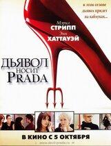 Постер к фильму «Дьявол носит Prada»